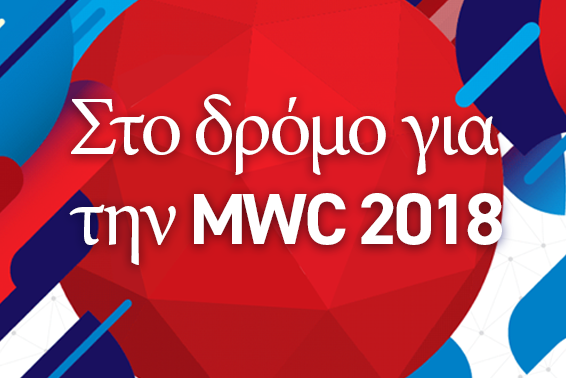H Wiko στην MWC 2018!
