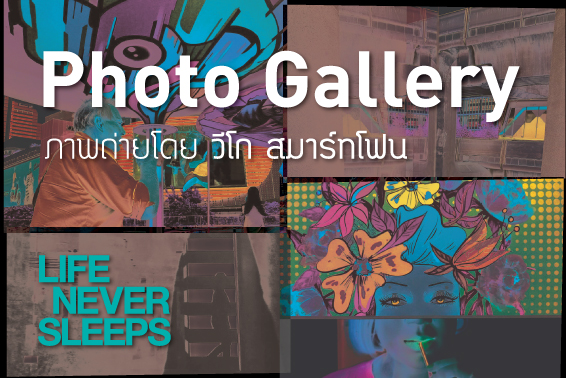 Photo Gallery ภาพถ่ายด้วย สมาร์ทโฟนวีโก Life Never Sleeps อย่าหยุด ที่จะใช้ชีวิต