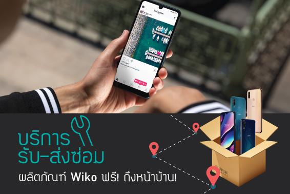 บริการรับ-ส่งซ่อมผลิตภัณฑ์ Wiko ฟรี! ถึงหน้าบ้าน! ผ่าน TNT Express