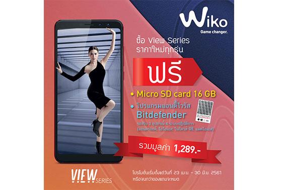 ลูกค้าที่ซื้อรุ่น View, View XL, View Prime ตั้งแต่วันที่ 23 เมษายน 2561 แถมฟรี!!