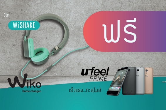 ซื้อ Ufeel Prime วันนี้ รับฟรี หูฟัง WiSHAKE