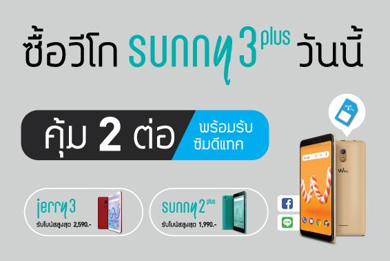 ซื้อวีโก Sunny3 Plus / Sunny2 Plus / Jerry3 วันนี้ คุ้ม 2 ต่อ พร้อมรับซิมดีแทค